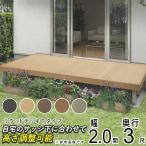 ウッドデッキ 樹脂 人工木 YKK リウッドデッキ200 Tタイプ 2間3尺 (3651×920mm)