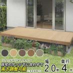 ウッドデッキ 樹脂 人工木 YKK リウッドデッキ200 Tタイプ 2間4尺 (3651×1220mm)