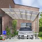 カーポート 1台用 アルミカーポート 壁付け 間口3m×奥行き5m 標準柱 5030 50-30 熱線遮断ポリカーボネート板 屋根ふき補強部品(16個)付き (8×2)
