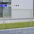 メッシュフェンス 三協アルミ ネットフェンス DIY フェンス ユメッシュHR型 フェンス本体 H600