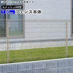 メッシュフェンス 三協アルミ ネットフェンス DIY フェンス ユメッシュHR型 フェンス本体 H800 高さ80cm地域限定送料無料