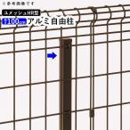 メッシュフェンス 三協アルミ ユメッシュHR型 H1000 アルミ支柱 フェンス本体と同時購入で地域限定送料無料