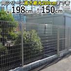 メッシュフェンス スチールフェンス ネットフェンス 本体 T150 高さ150cm シンプルメッシュフェンス2 全国送料無料(北海道・離島・その他一部地域を除く)