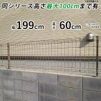 ショッピングメッシュ スチールフェンス メッシュフェンス ネットフェンス 本体 T60 シンプルメッシュフェンス