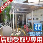 ショッピング自転車 サイクルポート DIY 自転車置き場 屋根 シンプルミニポート 波板なし  店頭受取り専用