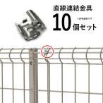 メッシュフェンス 直線連結金具10個セット 継ぎ手 直線継手 連結継手 シンプルメッシュフェンス DIY 外構
