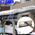 雪かき 道具 三協アルミ おっとせいG 標準アール 雪下ろし 雪おとし 棒 カーポート
