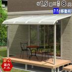 テラス屋根 1階用 2階用 アール型 1.5間2780mm×出幅8尺2509.5mm 移動桁熱線遮断ポリカタイプ ベランダ 雨よけ 洗濯物干し
