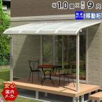テラス屋根 1階用 2階用 アール型 1.0間1870mm×出幅9尺2812.5mm 移動桁熱線遮断ポリカタイプ ベランダ 雨よけ 洗濯物干し