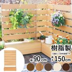 ショッピングフェンス フェンス ガーデンフェンス プランター付きフェンス 目隠し おしゃれフェンス ガーデニング 木目調 樹脂製 高さ150cm 板間隔1cm 連結使用可能