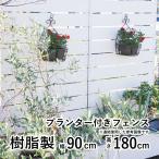 ショッピングフェンス フェンス ガーデンフェンス プランター付きフェンス 目隠し おしゃれフェンス ガーデニング 木目調 樹脂製 高さ180cm 板間隔1cm 連結使用可能