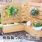 ショッピングフェンス フェンス ガーデンフェンス プランター付きフェンス 目隠し おしゃれフェンス ガーデニング 木目調 樹脂製 高さ180cm 板間隔3cm 連結使用可能