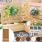 フェンス ガーデンフェンス プランター付きフェンス 目隠し おしゃれフェンス ガーデニング 木目調 樹脂製 高さ180cm フルブラインドタイプ 連結使用可能