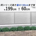 フェンス 目隠しフェンス シンプルルーバーフェンス T60 本体 国内一流メーカー品