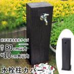 立水栓 水栓柱カバー 工事不要 かぶせるだけの簡単設置 木質調 DIY