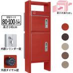 宅配ボックス 一戸建て用 屋外 鍵付 専用受領印付 ポスト80+ボックス100 前入れ・後ろ出し仕様