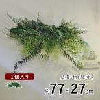 アートグリーン 人工観葉植物 インテリア オーナメント 壁掛け あすつく