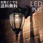 玄関照明 外灯 おしゃれ 屋外 玄関 照明 LED 照明器具 ウォールライト ポーチライト ヨーロピアンスタイル