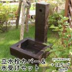 水栓柱カバー 立水栓 水栓柱 かぶせるだけの工事不要水道カバー 木質調