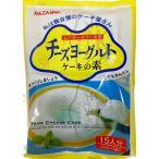 かんてんぱぱ チーズヨーグルトケーキの素 15人分 315g(5人分X3袋入)10個セット(4901138889207-10)