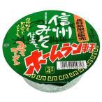 長野県限定販売ホームラン軒信州味噌らーめん信州味噌仕立て 12個 1ケース