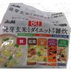 アサヒ リセットボディ 発芽玄米入り雑炊 一食80カロリー 5食入り 3個セット