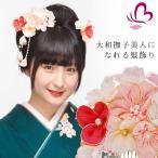 ショッピング髪飾り 卒業式 袴 髪飾り 卒業式 袴 髪飾り ピンク かんざし 振袖 成人式 和装 着物 花 髪飾り セット ちりめん 日本製