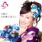 ショッピング髪飾り 花髪飾りセット 207915b 青 ブルー 成人式 振袖 髪飾り 卒業式 袴 髪飾り 結婚式 和服 和装 着物 浴衣