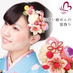 かんざし 髪飾り 成人式髪飾り ピンク 振袖 成人式 和装 着物 花 髪飾り セット ちりめん つまみ 日本製