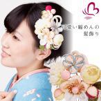 かんざし 髪飾り 成人式髪飾り 白 振袖 成人式 和装 着物 花 髪飾り セット ちりめん つまみ 日本製