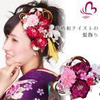 かんざし 髪飾り 成人式髪飾り 赤紫 振袖 成人式 和装 着物 花 髪飾り セット 組紐 金房