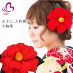 卒業式 袴 髪飾り 赤 かんざし 振袖 成人式 和装 袴用 髪飾り 花 大輪椿 レトロ モダン 日本製