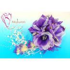 ショッピング髪飾り 花かんざしパールシャワー 262515v 紫 ヴァイオレット 大輪 成人式 振袖 髪飾り 卒業式 袴 髪飾り 結婚式 和服 和装 着物 浴衣