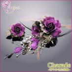 花髪飾りセット シャレード265315v ヴァイオレット 紫 ヘッドドレス 成人式 振袖 髪飾り 卒業式 袴 髪飾り 結婚式 和服 和装 着物 浴衣