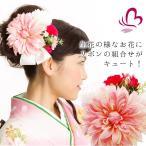 大きめ花髪飾り ファンタジーダリアリボン 日本製 ピンク 桃色 バラ ピンポンマム かんざし 成人式 振袖 髪飾り 卒業式 袴 髪飾り 結婚式 和服 和装 着物 浴衣