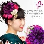 大きめ花髪飾り ファンタジーダリアリボン 日本製 紫 ヴァイオレット バラ ピンポンマム かんざし 成人式 振袖 髪飾り 卒業式 袴 結婚式 和服 和装 着物 浴衣