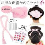 七五三 髪飾り 日本製の結綿かのことチンコロ房付のセット ピンク 753 女の子 3歳 7歳