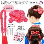 七五三 髪飾り 正絹の結綿かのことチンコロ房付のセット 赤 日本製 753 女の子 3歳 7歳