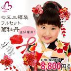 七五三 髪飾り 3歳 7歳 753 髪飾り 子供 つまみ細工 かんざし フルセット ちりめん かのこ ちんころ 着物 和装用 日本髪 菊牡丹