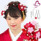 ショッピング髪飾り 卒業式 袴 髪飾り 赤 百合 セット パールピン10本付 かんざし 振袖 成人式 髪飾り 和装 結婚式 髪飾り 花  日本製