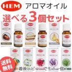 HEMのアロマオイル 選べる3個セット ヘム お香 フレグランスオイル