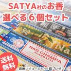 サティヤのお香6個セット スティックタイプ マサラ香 SATYA