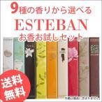 ショッピングお試しセット お香 アロマ エステバン 選べるお試しセット スティック 8本×5種類