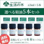 アロマオイル 生活の木 エッセンシャルオイル 精油 選べる5本セット 各3ml×5本