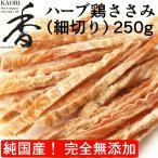 KAORI ハーブ鶏のささみ(細切り) 250g 無添加 無着色 無香料 国産 鶏肉 犬のおやつ 猫のおやつ ペットフード