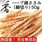KAORI ハーブ鶏のささみ(細切り) 50g 無添加 無着色 無香料 国産 鶏肉 犬のおやつ 猫のおやつ ペットフード