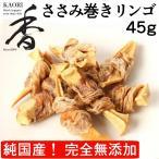 KAORI ささみ巻きリンゴ 45g 無添加 無着色 無香料 国産 犬のおやつ 猫のおやつ ペットフード