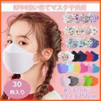 KF94マスク 30枚入 子供用 キッズ 不織布 韓国マスク 柄マスク 使い捨てマスク 不織布 3D立体加工 4層立体構造 メガネが曇りにくい おしゃれマスク