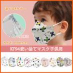 子供用 マスク 不織布 立体マスク KF94 30枚入 韓国マスク マ 柄マスク 使い捨てマスク 不織布 3D立体加工 4層立体構造 メガネが曇りにくい おしゃれマスク