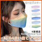 KF94マスク 50枚入り マスク グラデーション 韓国マスク 男性用 女性用 使い捨てマスク 不織布 3D立体加工 4層立体構造 大人用 メガネが曇りにくい